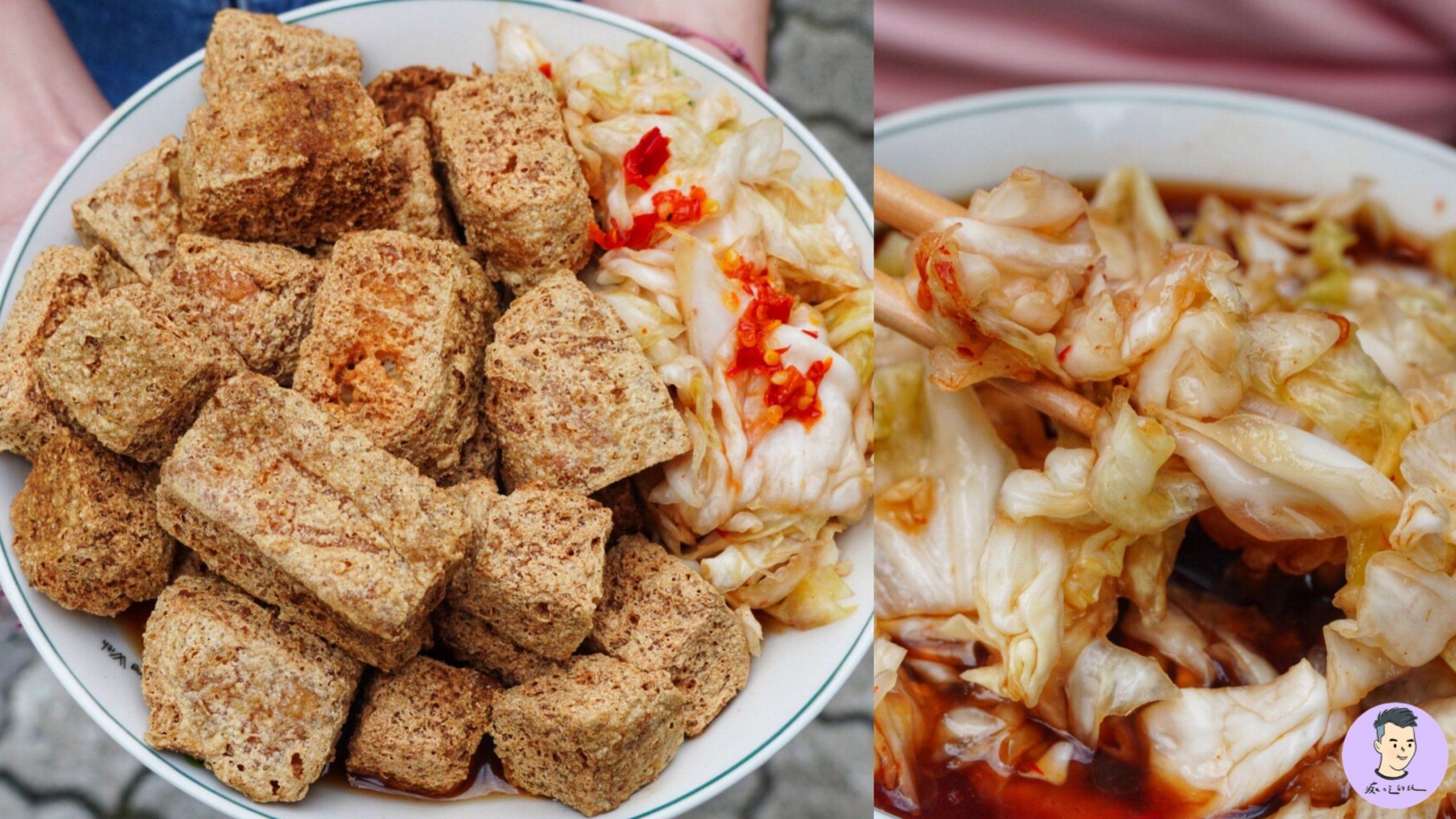 【台南美食】天品臭豆腐 內行人都吃這間隱藏版臭豆腐!炸超酥脆配泡菜根本神美味