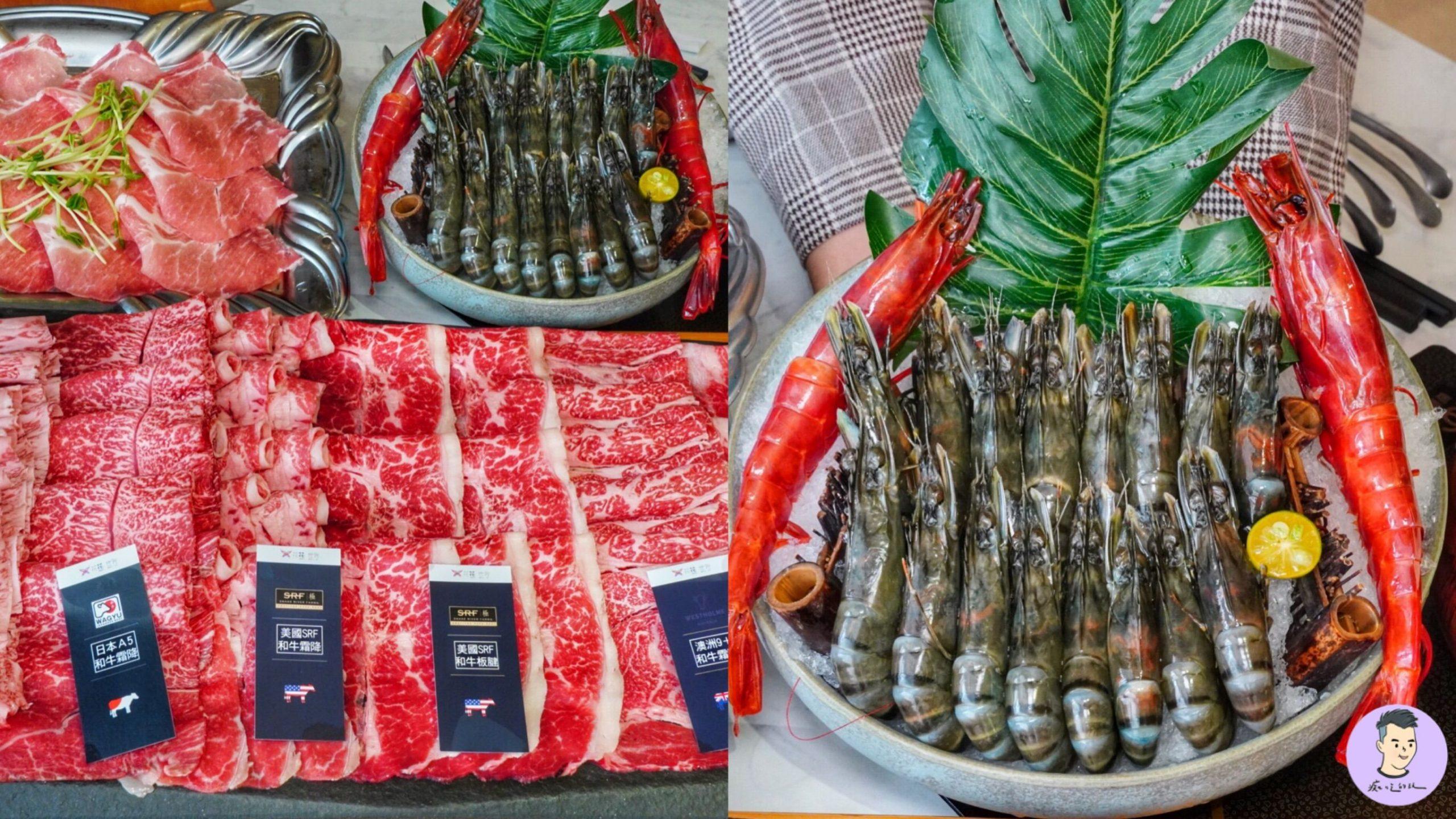 台南最美浮誇的火鍋店「30盎司和牛大拼盤」吃超爽!! 限時免費升級換A5和牛再送龍蝦!還有28隻龍蝦+48oz牛肉超狂套餐等你來挑戰 – 花花世界鍋物|中秋節|台南聚會約會