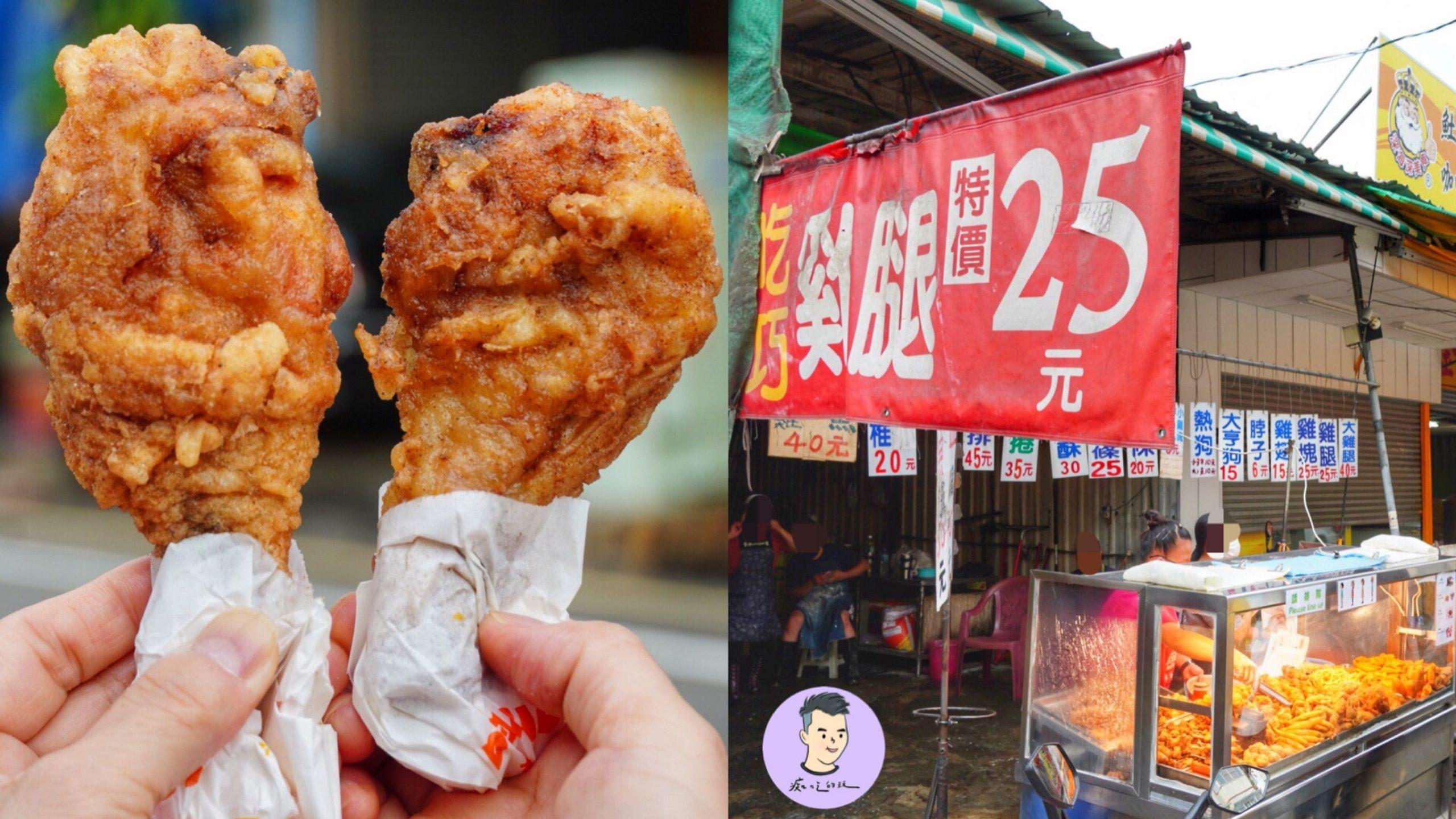 【台南美食】永康這家雞腿只要25元!雞排才45元 便宜好吃!! 在地人大堆的隱藏版炸雞店 – 吃巧炸雞|永康區美食