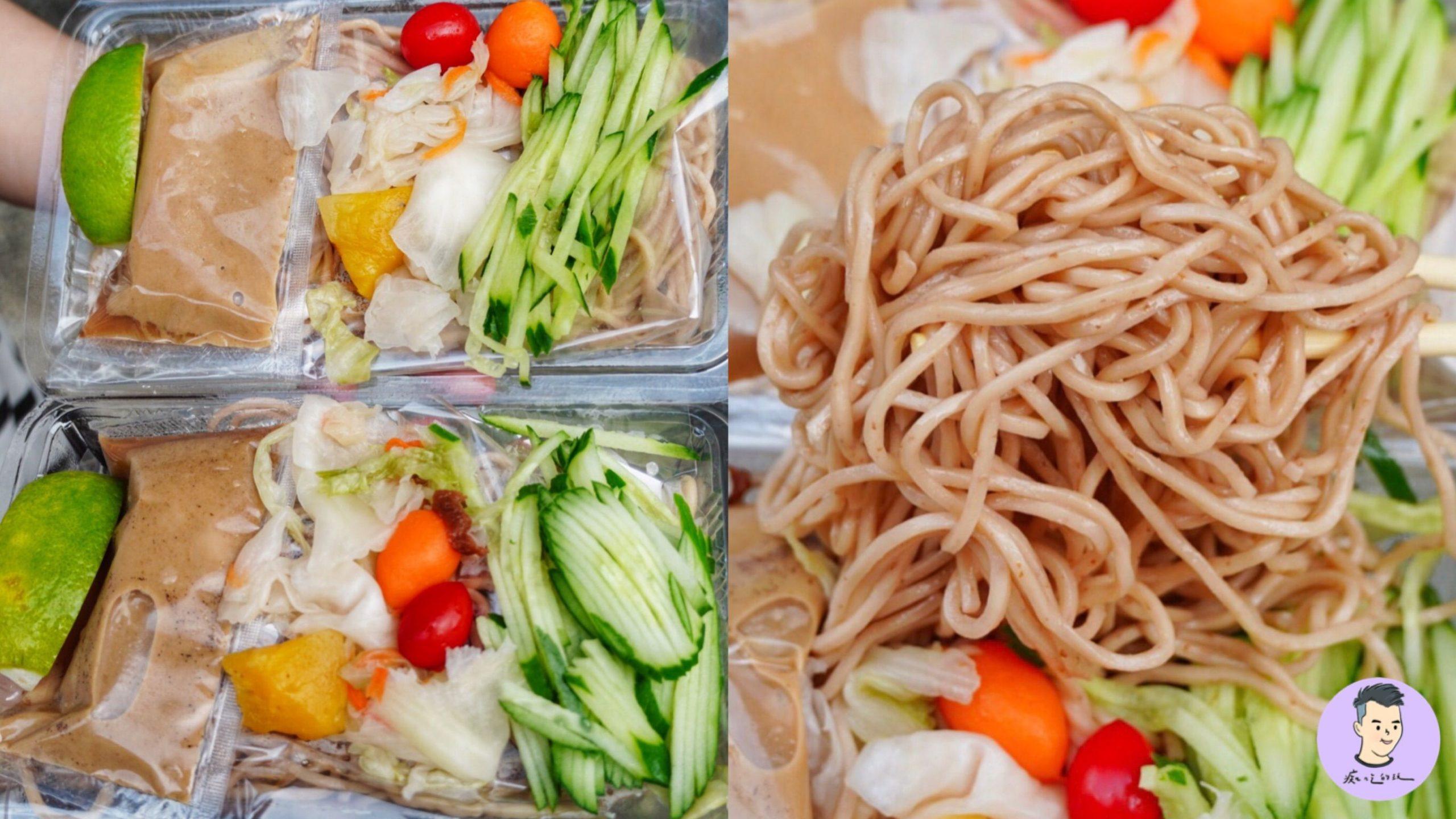 【台南美食】你吃過這樣的涼麵嗎?蕎麥麵+蔬果清爽組合 台南只有這間才有賣 – 美都涼麵