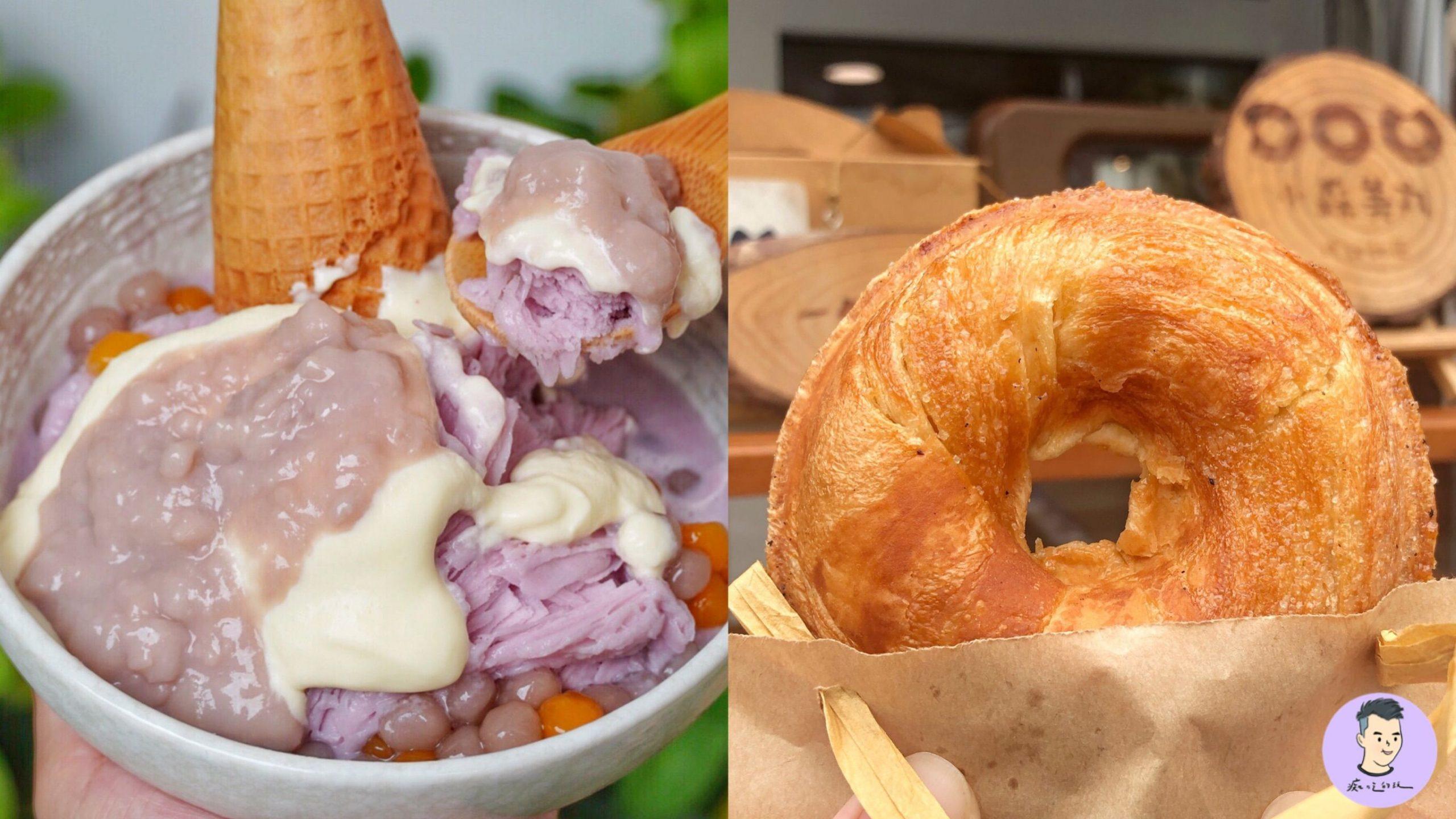 【台南美食】國華街新開的超美芋頭雪花冰!還有賣現烤甜甜圈 下午茶名單又多一間 – 我在美冰