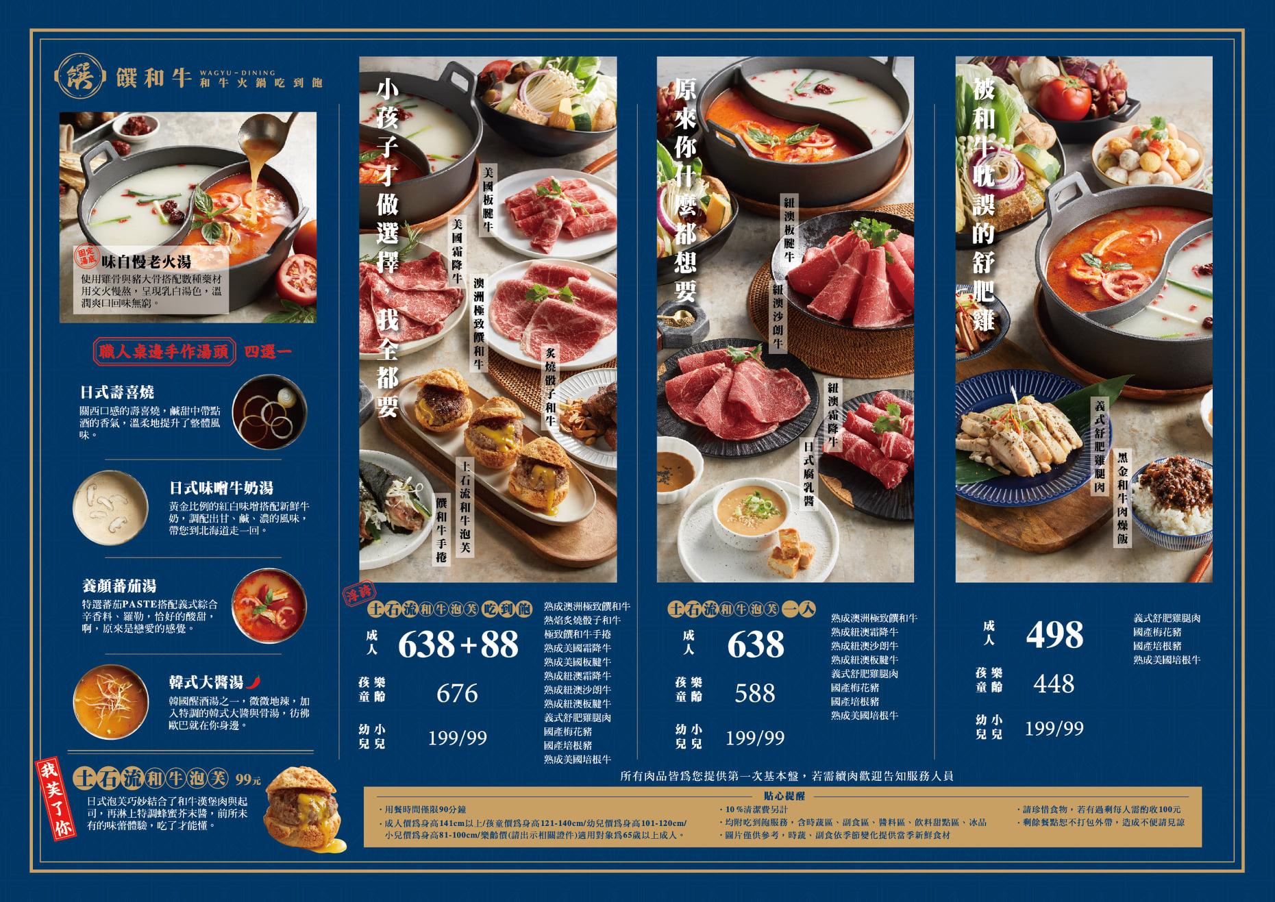 淡水老街美食|饌和牛|澳洲和牛吃到飽+5種湯頭(菜單、價格)