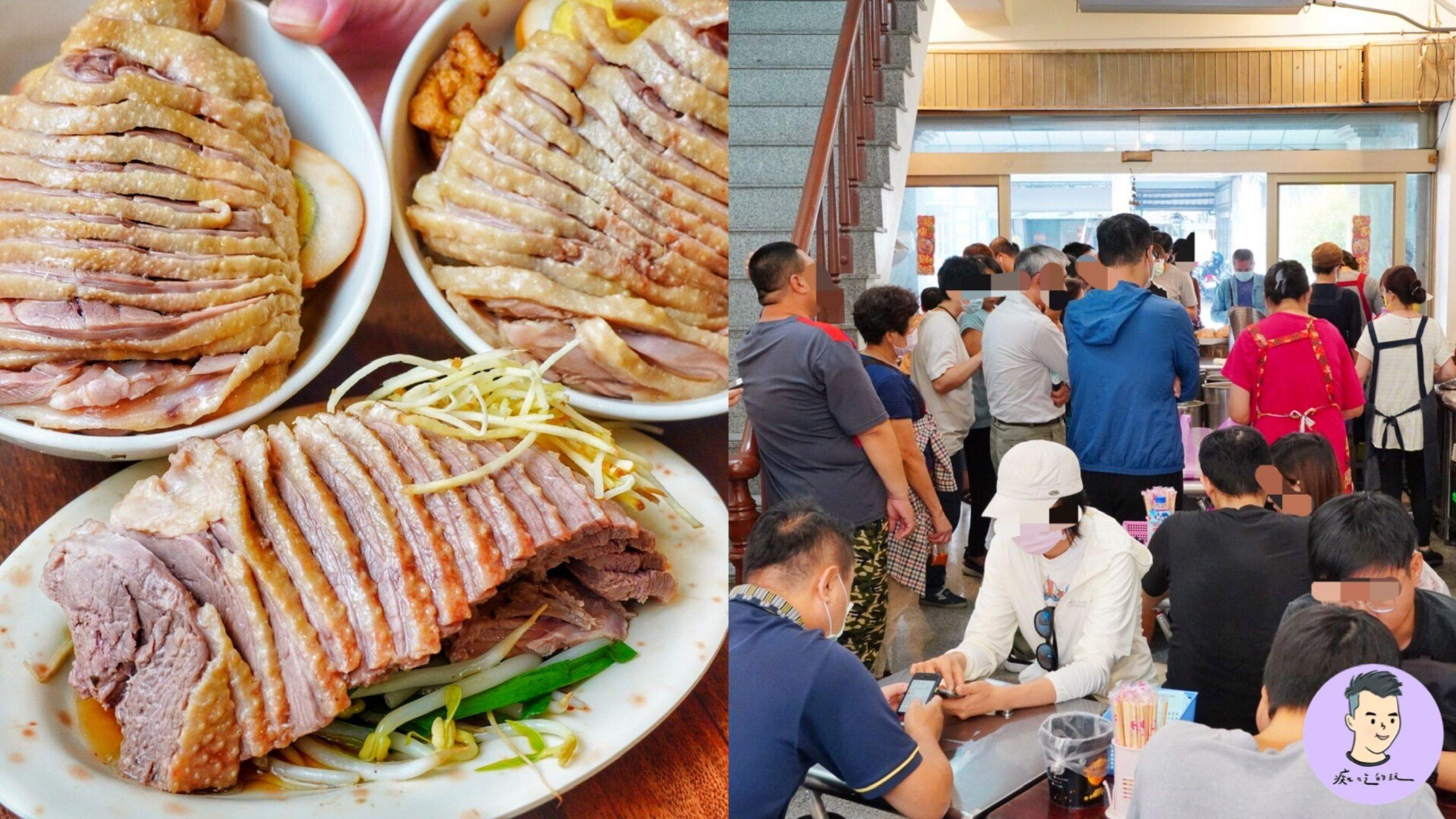 【台南美食】台南最強鴨肉飯!不到半小時就賣完的限量鴨腿飯!剛開店就大排長龍生意超狂 – 鳳姐鴨肉飯|中西區美食