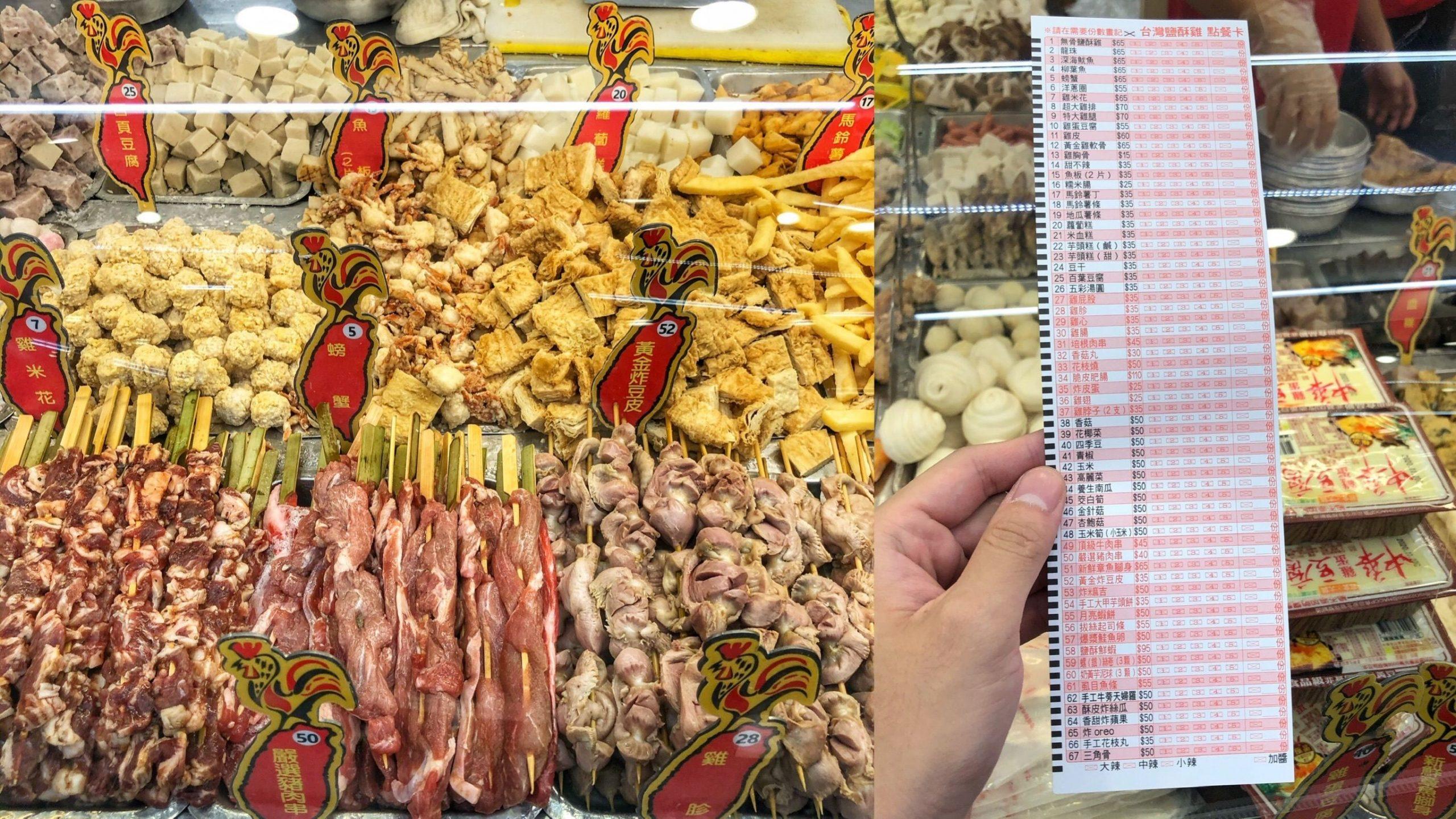 【台北美食】台北這家鹽酥雞太狂了!選擇高達67種 根本是鹽酥雞自助吧 菜單還是電腦閱卷答案卡 激推三角骨酥脆多肉 – 台灣塩酥雞 通化直營店