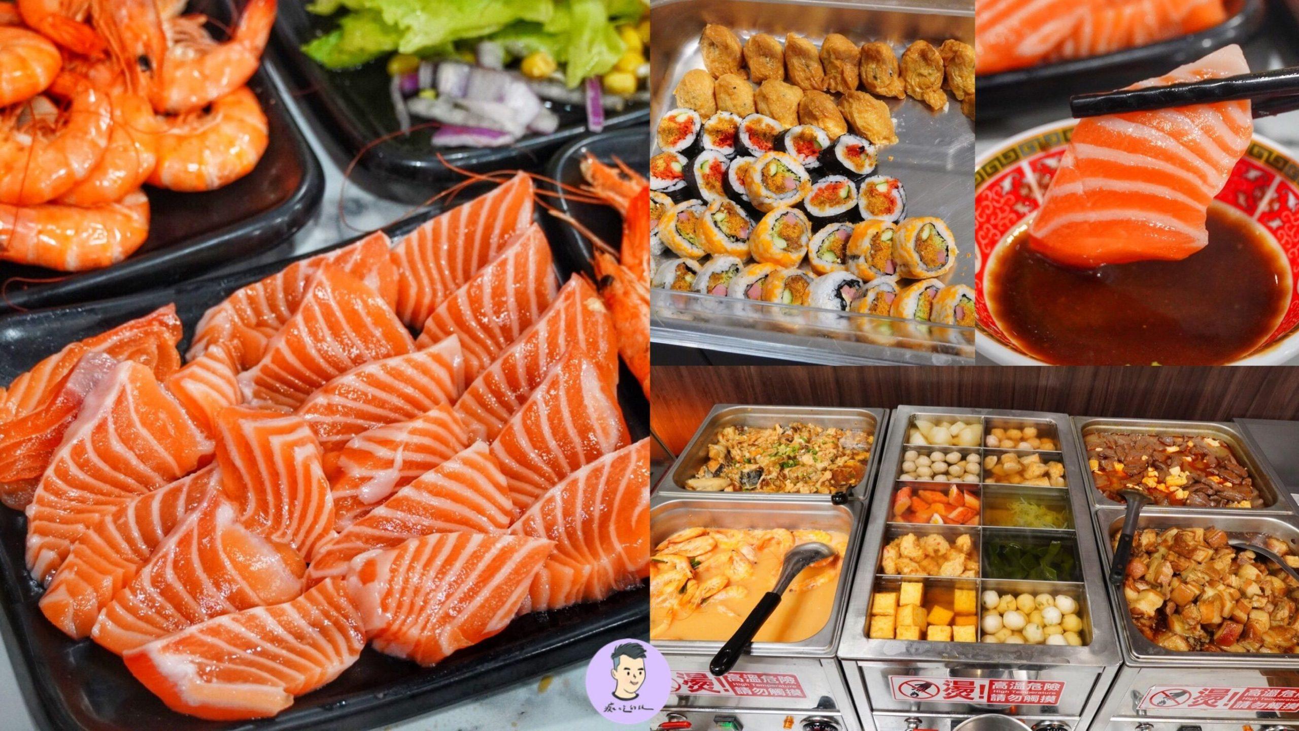 【台南美食】鮭魚生魚片任你吃!台南火鍋吃到飽「三飽 Mr.Bao」太狂了 每人260元 鮮蝦/壽司/沙拉/熱食/水果/冰淇淋/飲料/炸物 自助吧無限量供應