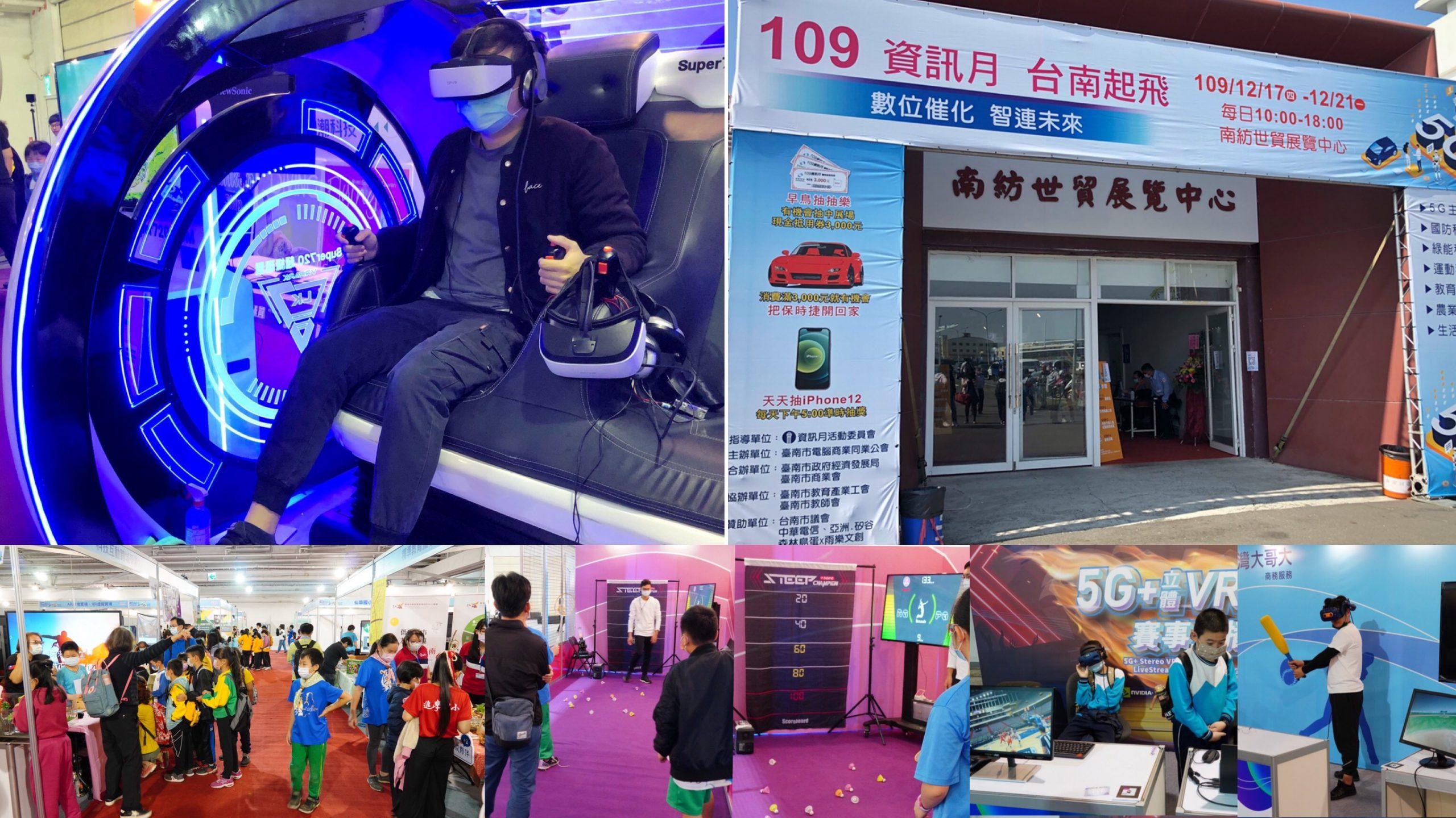 限時五天!台南資訊月開跑了 天天抽iphone12 最大獎保時捷跑車 還有250個早鳥紅包袋等你拿 太狂了