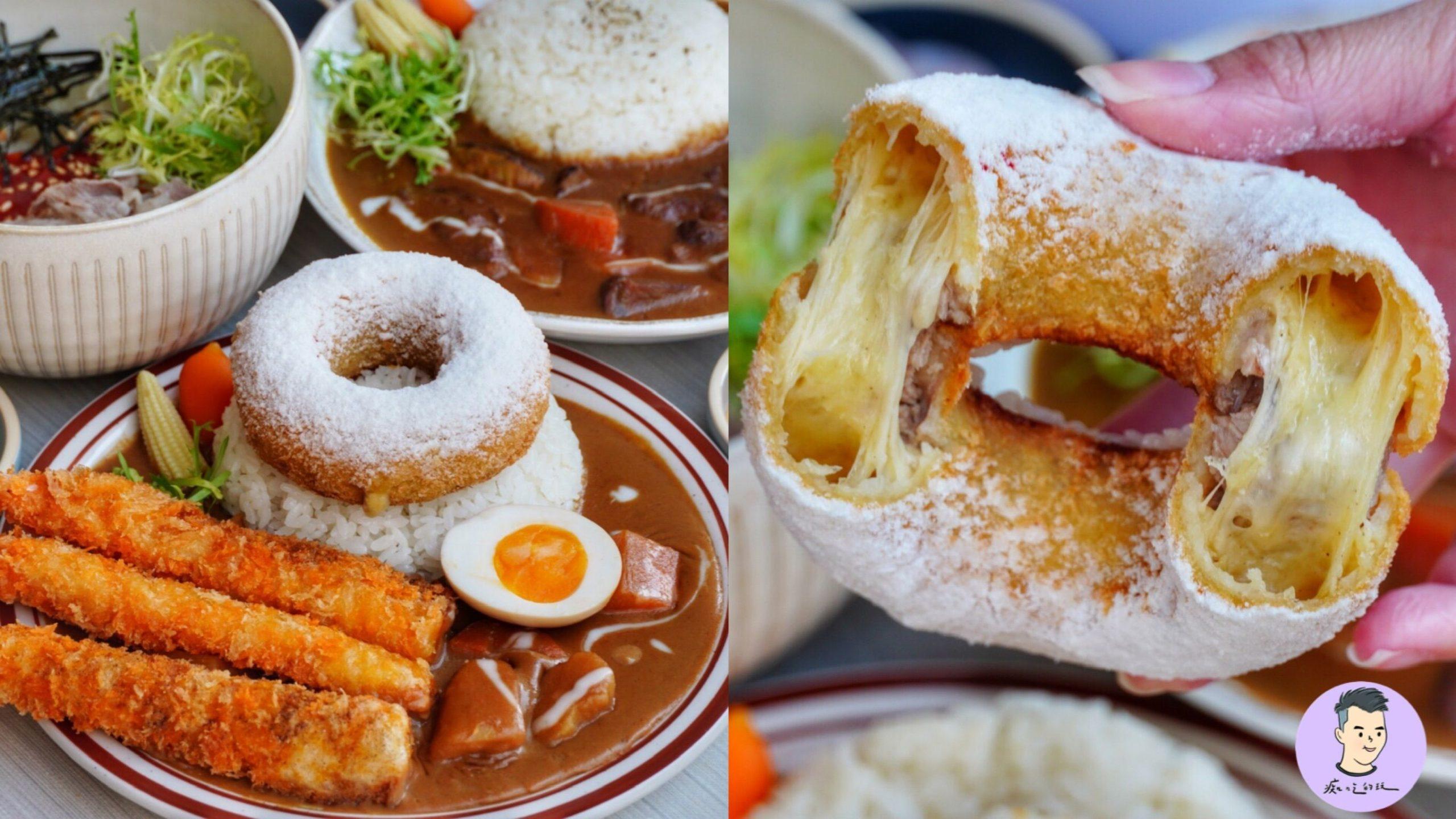 【台南美食】大丸家 Curry Rice 台南超美韓系甜甜圈店!原來甜甜圈有這麼多吃法 雪藏起司牽絲好邪惡