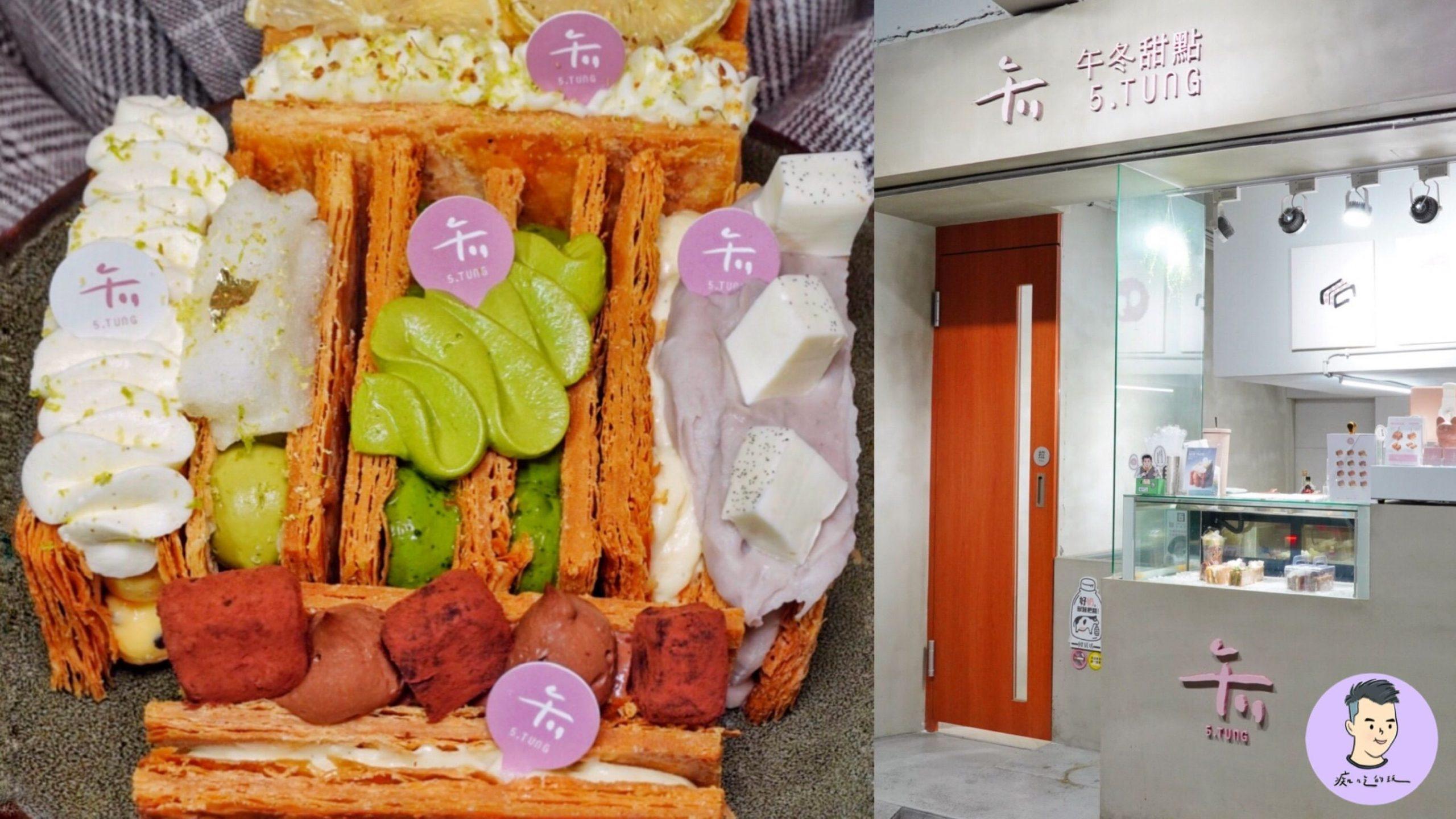 【台北美食】台北最強純手工法式千層酥「午冬甜點 」IG打卡名店!4.7高評分肯定 晚來就買不到了|台北火車站