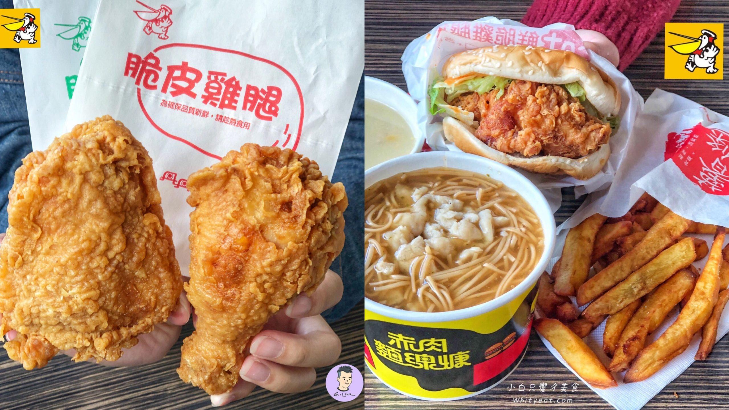 【丹丹漢堡】丹丹漢堡2021春節公休時刻表出來了!!這幾天公休別白跑一趟 南台灣最強速食店你都吃幾號餐???