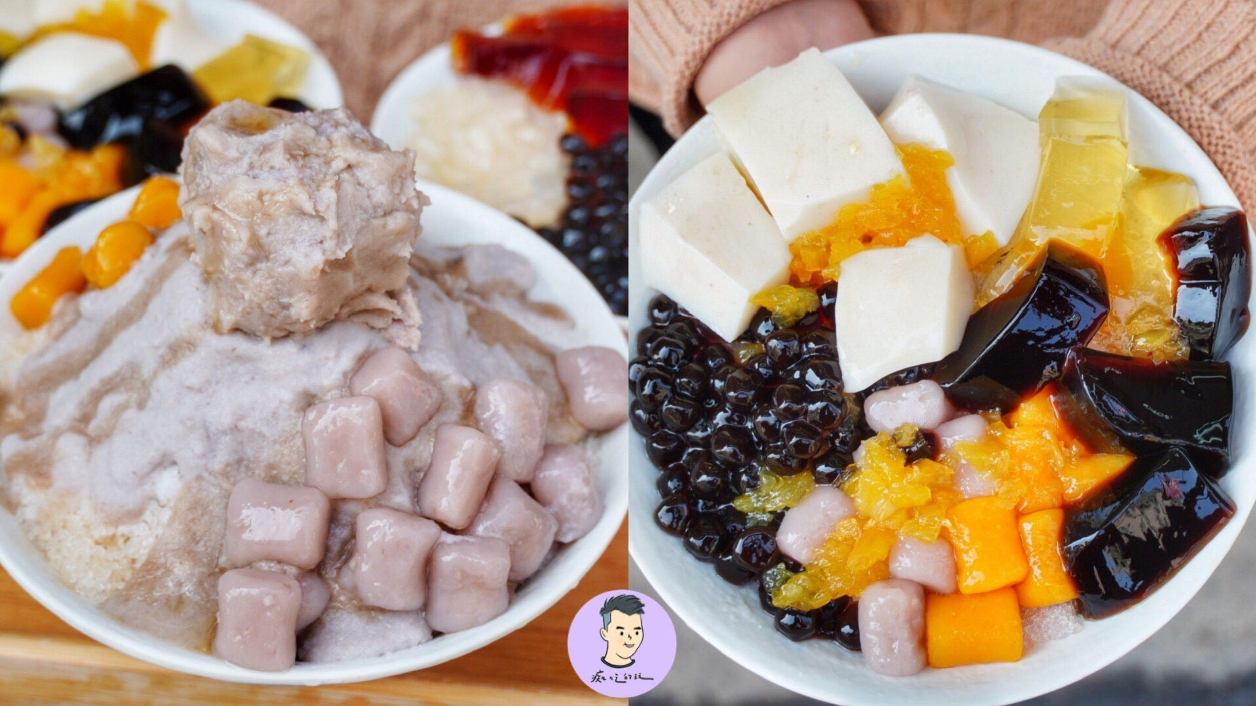 【嘉義美食】菓和茶推出「芋泥冰山」芋泥瀑布好邪惡!50元大碗公剉冰 料裝滿滿 cp值超高