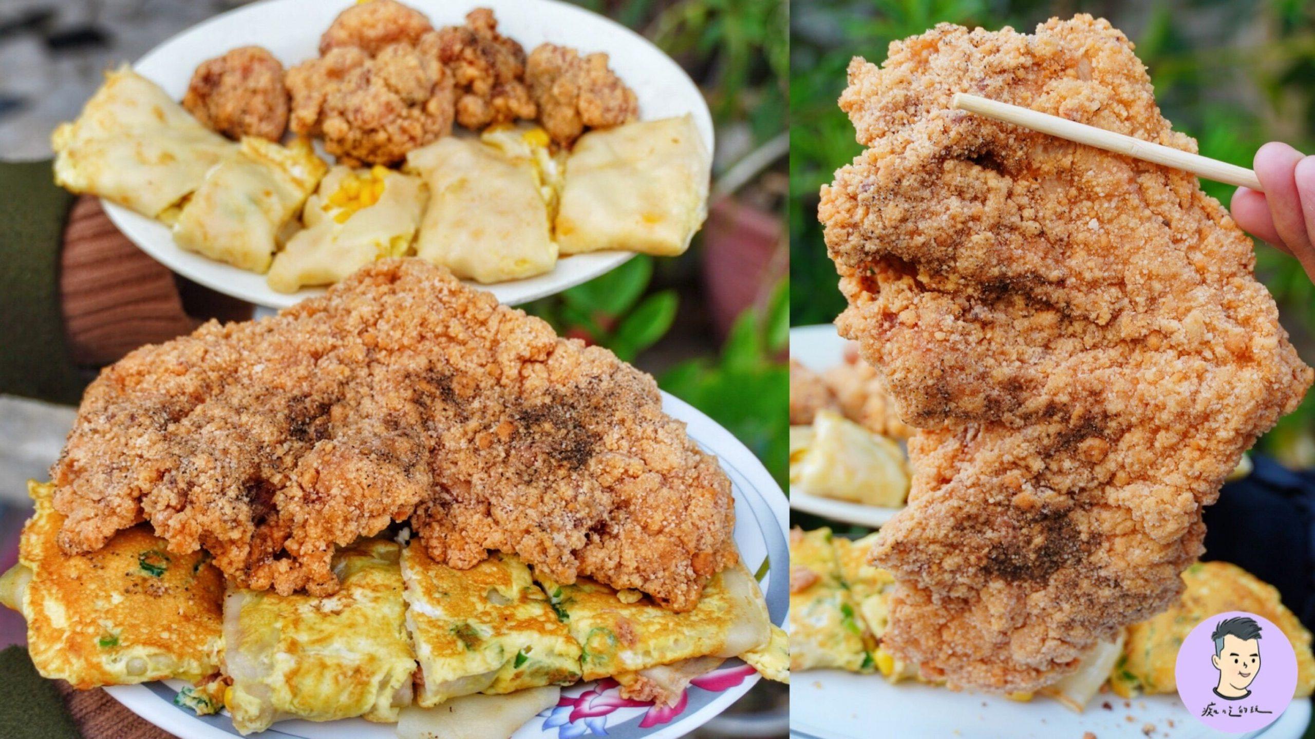 【台南美食】台南這家早餐太狂了!超大香雞排只要45元 還有賣鹽酥雞 – 千香麥香雞專賣店