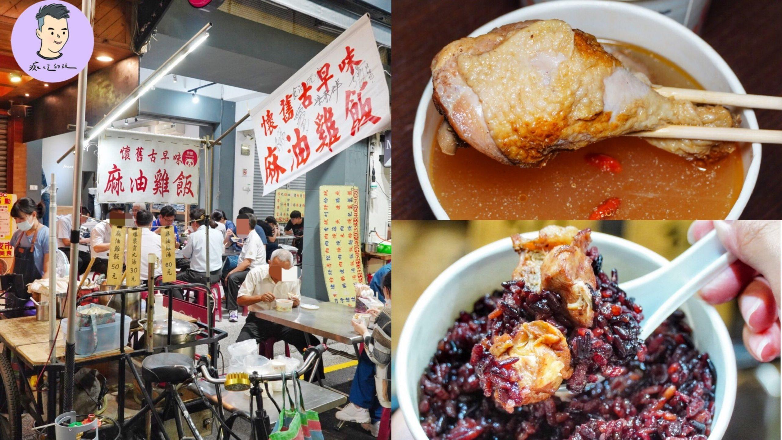 【嘉義文化路夜市】三輪車古早味麻油雞飯,這家很特別竟是紫米飯,整隻麻油大雞腿別錯過 – 懷舊古早味麻油雞飯