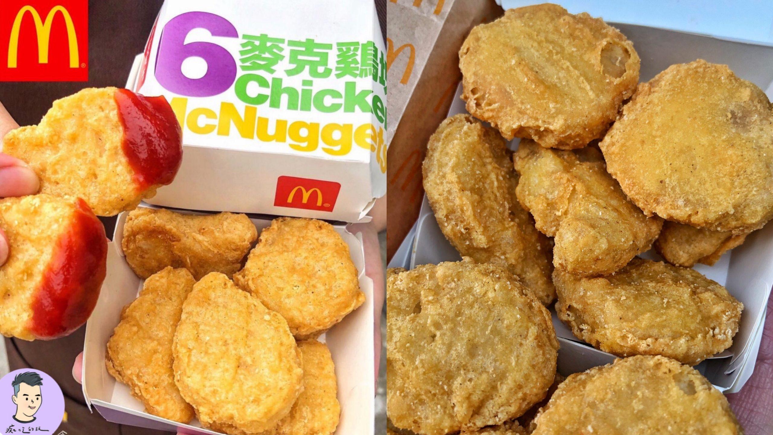 麥當勞推出超狂「限時代碼優惠券」連續兩個月雞塊、冰炫風買一送一免費爽吃!全台門市都適用