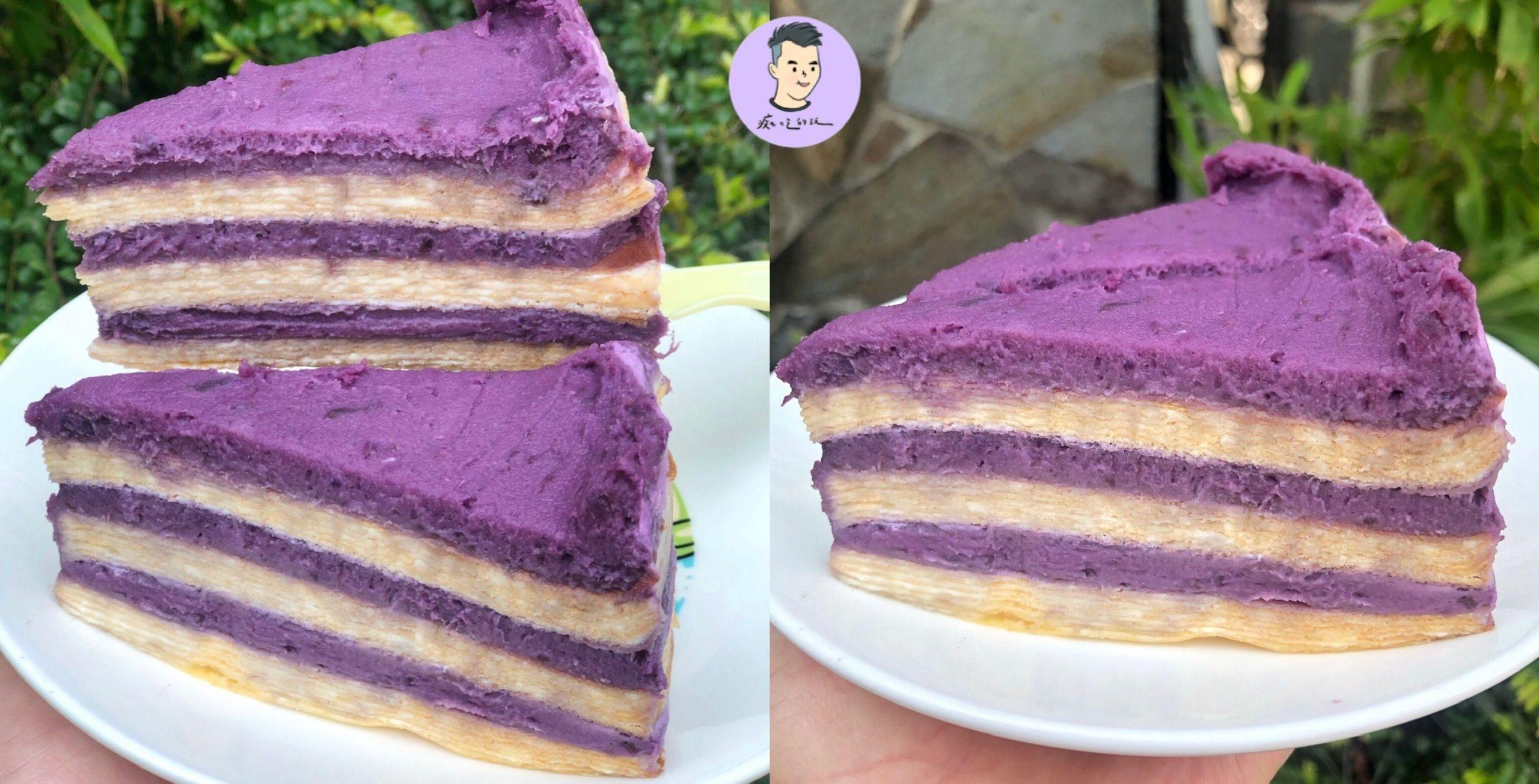 永康限定!台南第一間賣「紫地瓜千層」厚厚三層夢幻紫色!只要75元俗到爆 一天才賣3.5小時 – 同二廚房烘焙