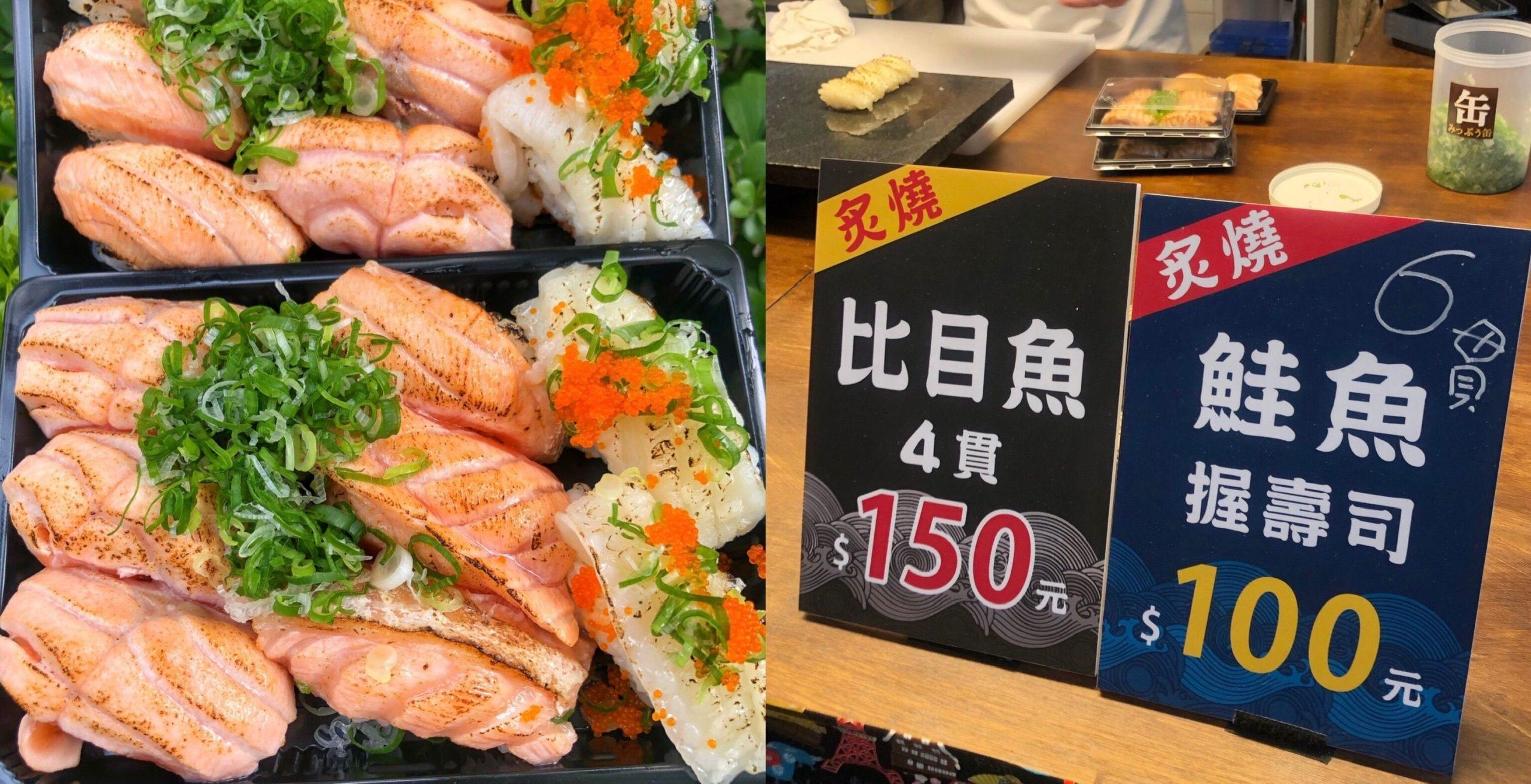 【台南美食】台南又一間超俗的炙燒鮭魚握壽司!! 6貫只要100元 便宜又好吃│友愛市場立吞壽司