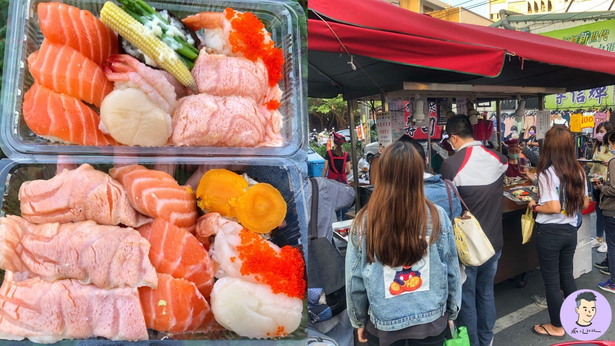 【台南夜市最狂壽司攤】超過50種壽司自助吧自己夾!一週只出沒兩天|楓泉壽司