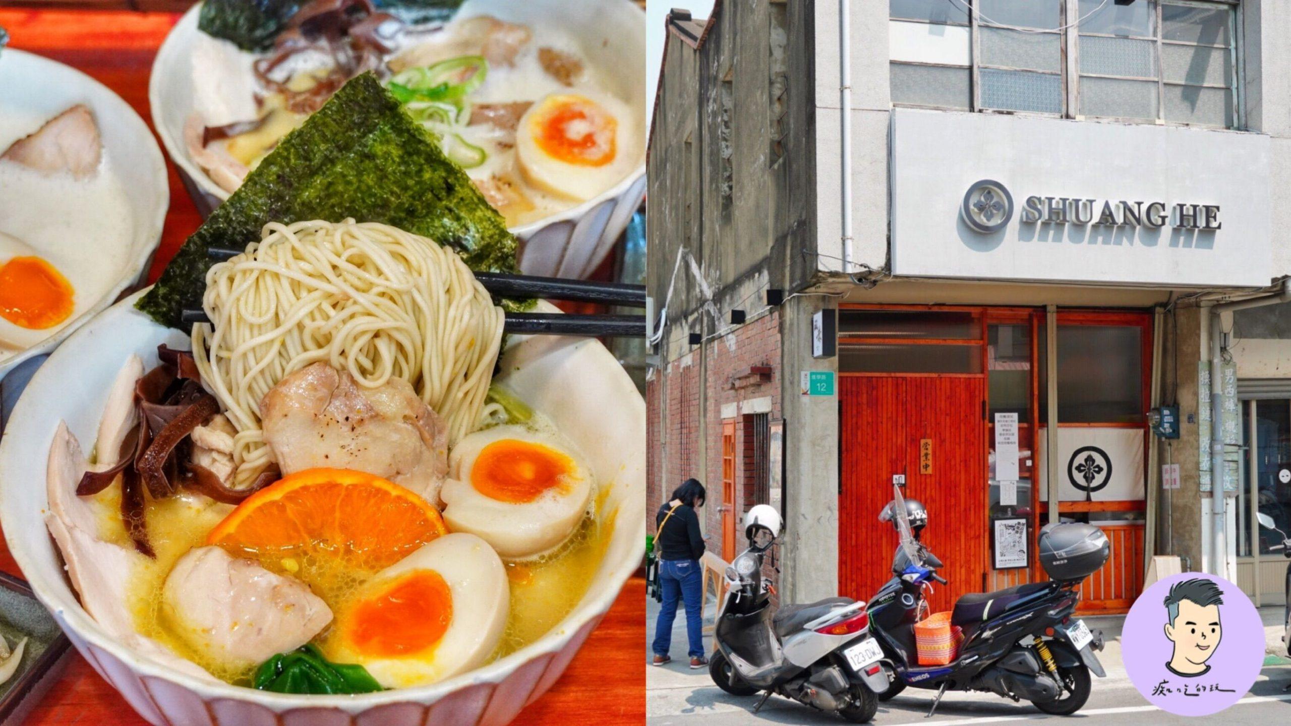 【台南美食】只能拍兩秒的雞白湯拉麵「双赫日式拉麵」善化老宅美食!想吃就要排隊等|善化美食