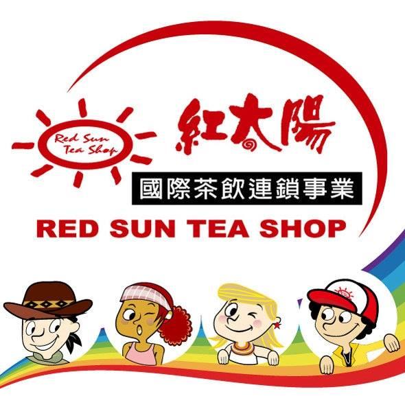 【菜單】紅太陽菜單|2021年最新價目表|分店據點|紅太陽國際茶飲連鎖事業