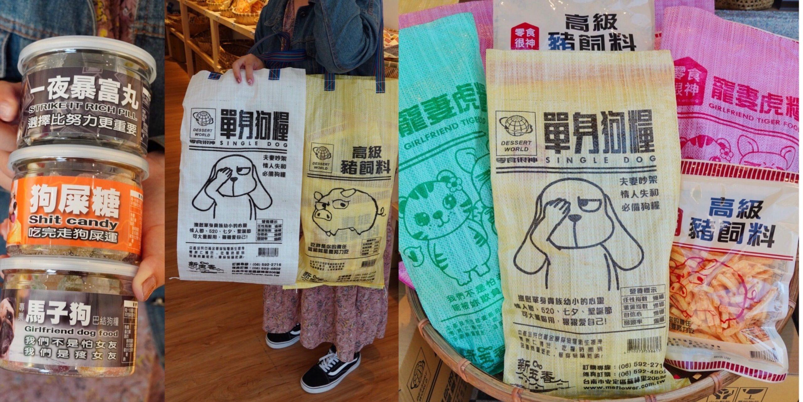 單身狗們來吃豬飼料「新玉香二代店」豬飼料柑仔店開來市區 台南最鬧的店!! 狗屎糖/馬子狗/各式餅乾通通50元