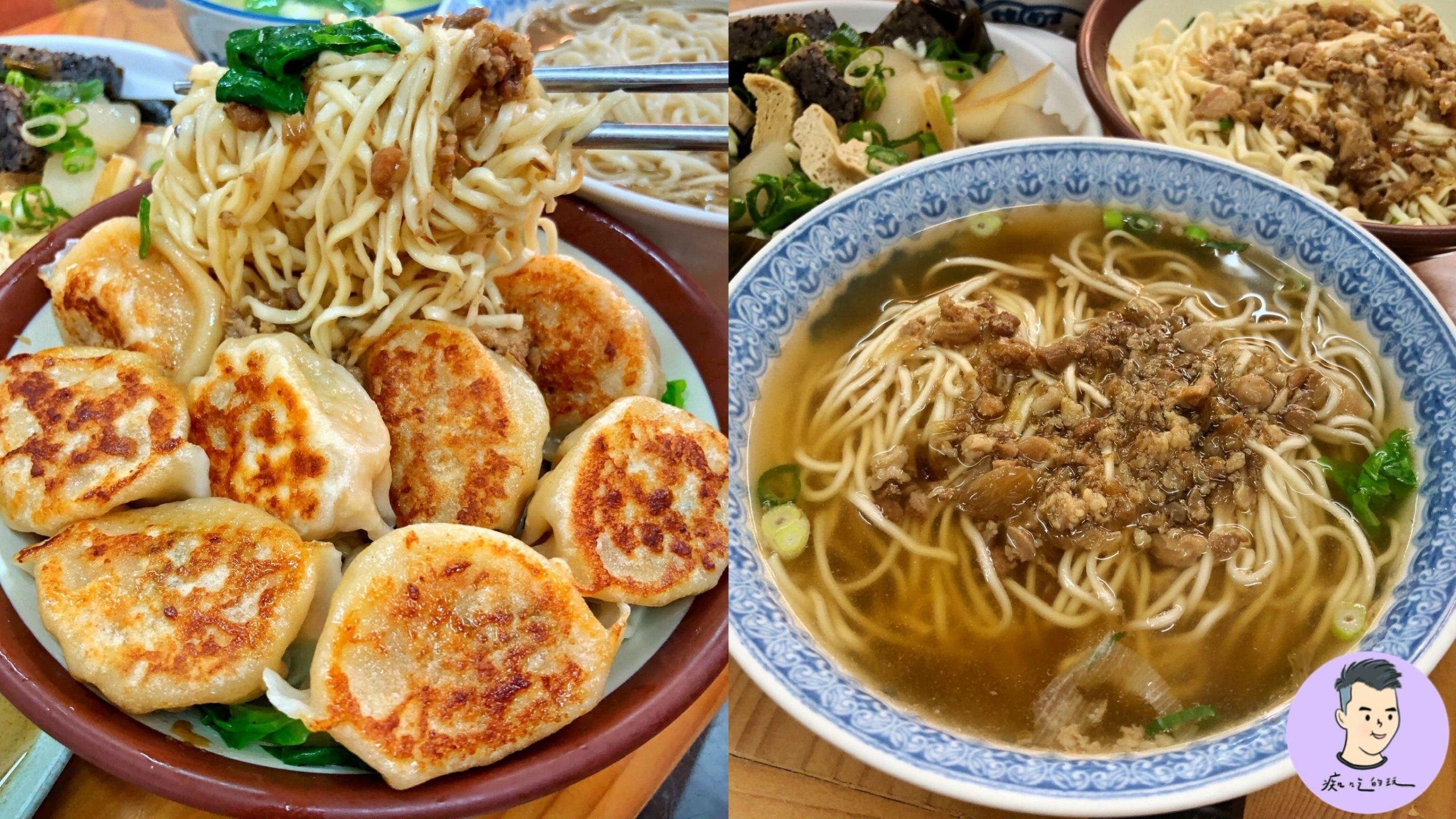 【台南美食】台南最狠的煎餃「很餃舍麵食館」裕農路人氣麵店!煎餃水餃大顆好吃
