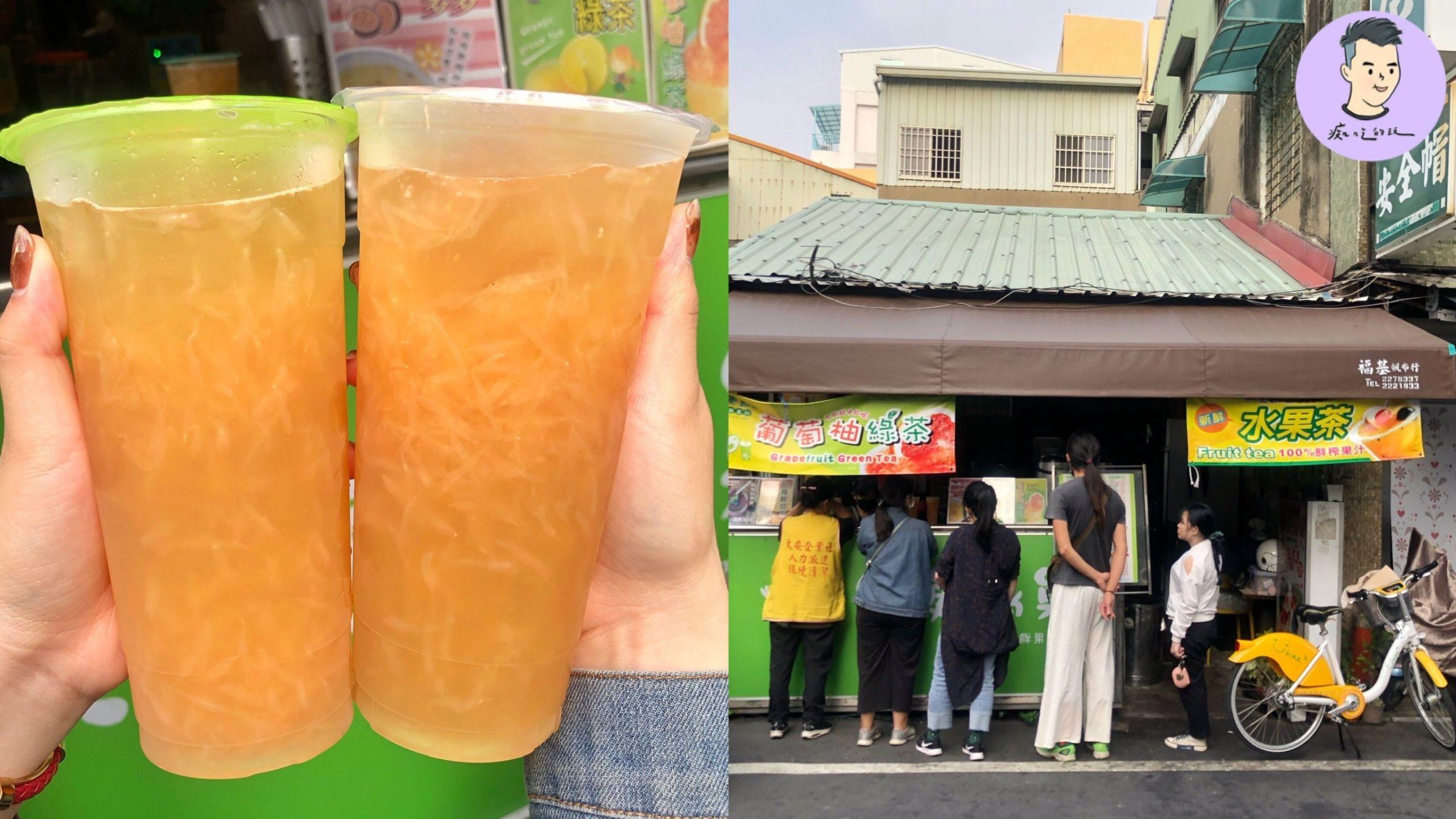 【嘉義限定飲料】在地人大推的葡萄柚綠「知更鳥巢鮮果茶飲」滿滿一杯果肉多到爆!便宜又大杯
