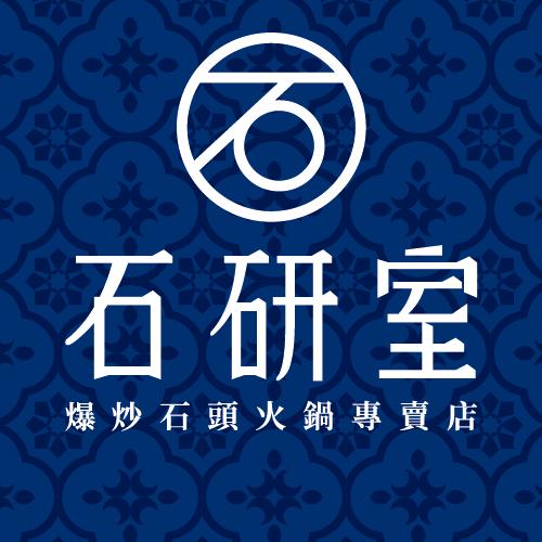 【菜單】石研室菜單|2021年價目表|分店據點|石研室-台灣石頭火鍋專賣店