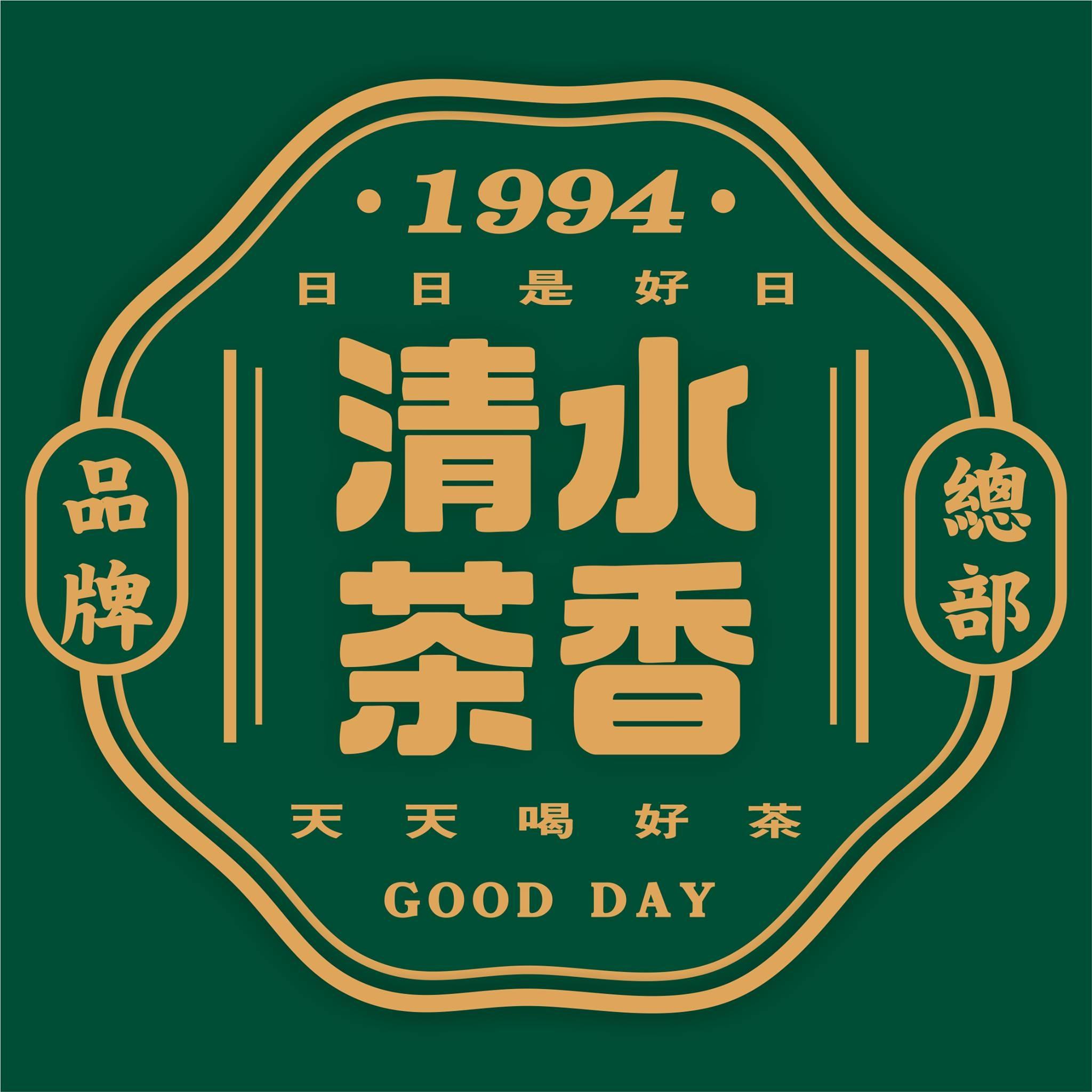 【菜單】清水茶香菜單 2021年價目表 分店據點 清水茶香