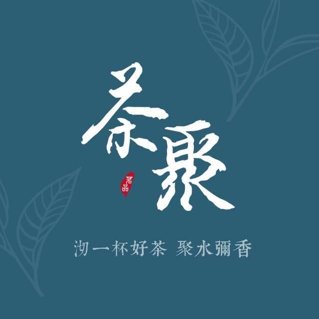 【菜單】茶聚茗品菜單|2021年價目表|分店據點|茶聚茗品