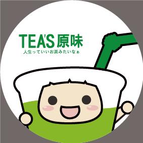 【菜單】TEA'S 原味菜單|2021年價目表|分店據點|TEA'S 原味 手搖飲料