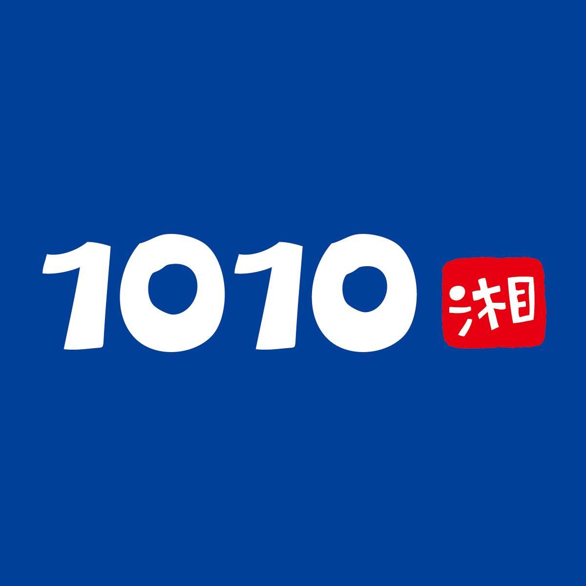 【菜單】1010湘菜單|2021年價目表|分店據點|1010湘 – HuNan Cuisine 最道地的湖南菜