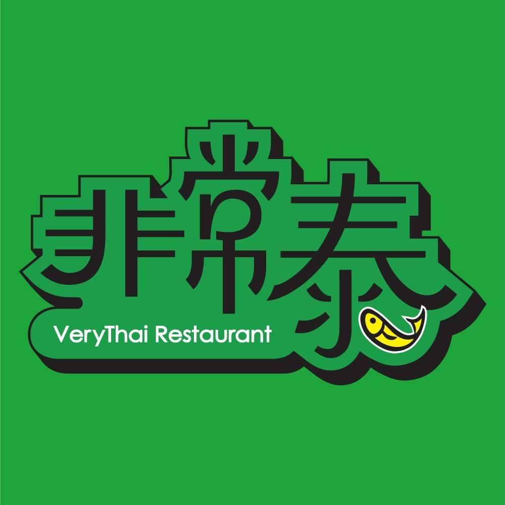 【菜單】非常泰菜單|2021年價目表|分店據點|非常泰 Very Thai