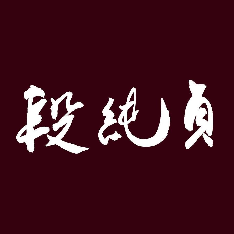 【菜單】段純貞牛肉麵菜單 段純貞牛肉麵2021年價目表 分店據點 段純貞牛肉麵
