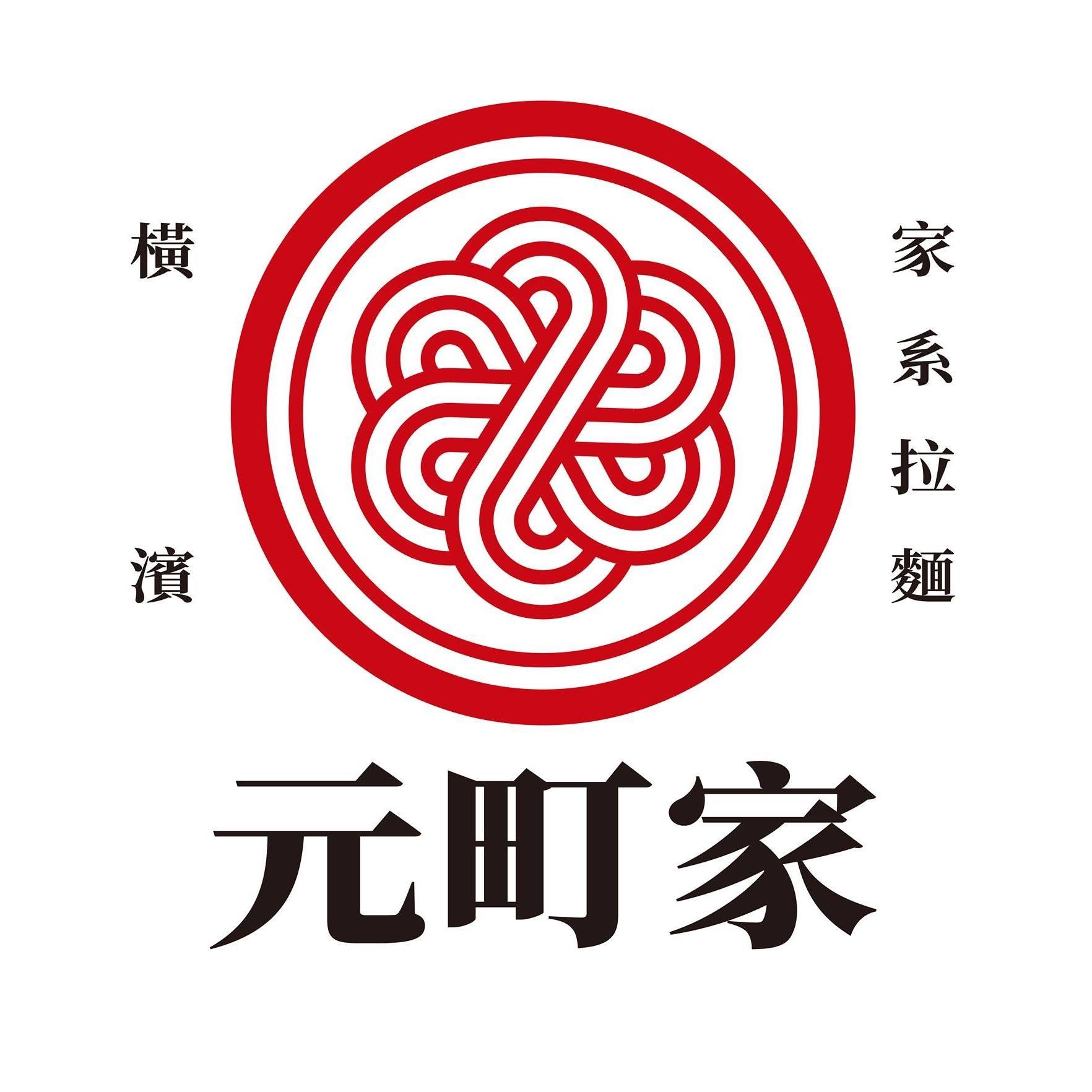 【菜單】元町家 橫濱家系拉麵菜單 2021年價目表 分店據點 元町家 橫濱家系拉麵