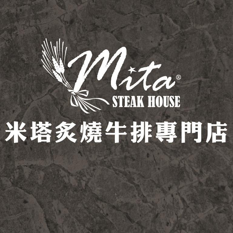【菜單】米塔炙燒牛排專門店菜單|2021年價目表|分店據點|米塔炙燒牛排專門店