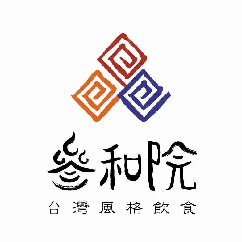 【菜單】叁和院菜單|叁和院2021年價目表|分店據點|叁和院 台灣風格飲食(6月更新)
