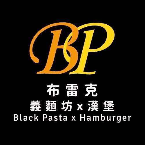 【菜單】布雷克義麵坊菜單|2021年價目表|分店據點|布雷克 義麵坊 x 漢堡(6月更新)
