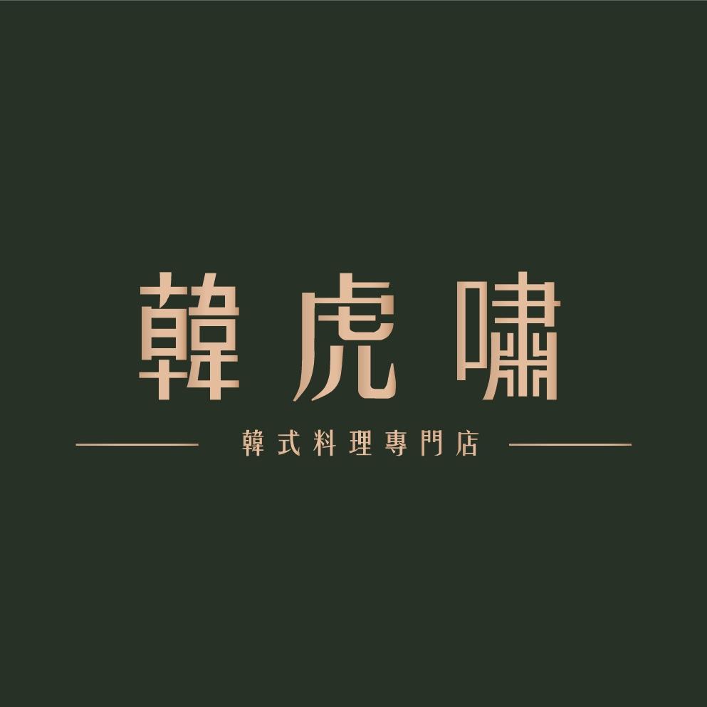 【菜單】Tigerroar 韓虎嘯菜單|2021年價目表|外帶菜單|分店據點|Tigerroar 韓虎嘯(6月更新)