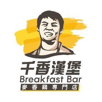 【菜單】千香漢堡菜單|千香漢堡2021年價目表|分店據點|千香漢堡(6月更新)