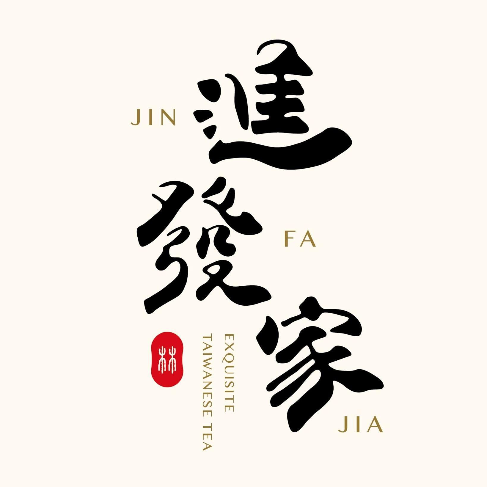 【菜單】進發家菜單|進發家2021年價目表|分店據點|進發家 Jin Fa Jia(6月更新)