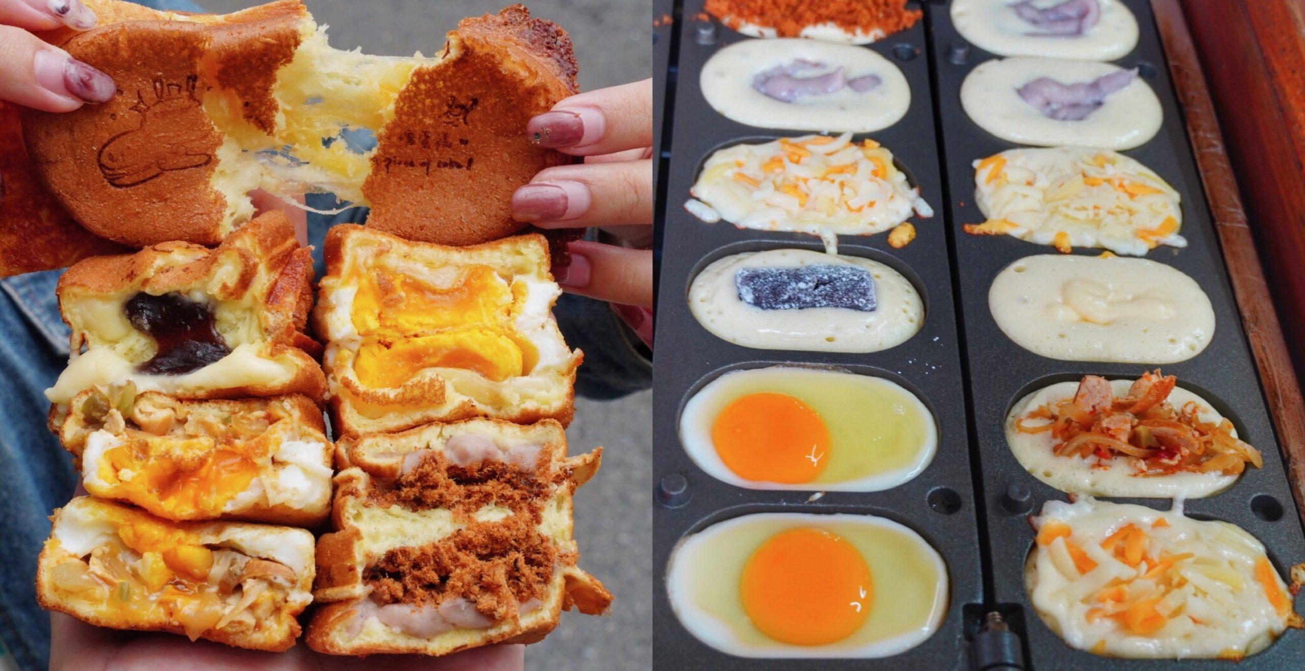 台南爆漿雞蛋糕【兔子高帽雞蛋燒】Double邪惡牽絲起司半熟雞蛋燒!!! 15種口味 芋泥+肉鬆超美味保證