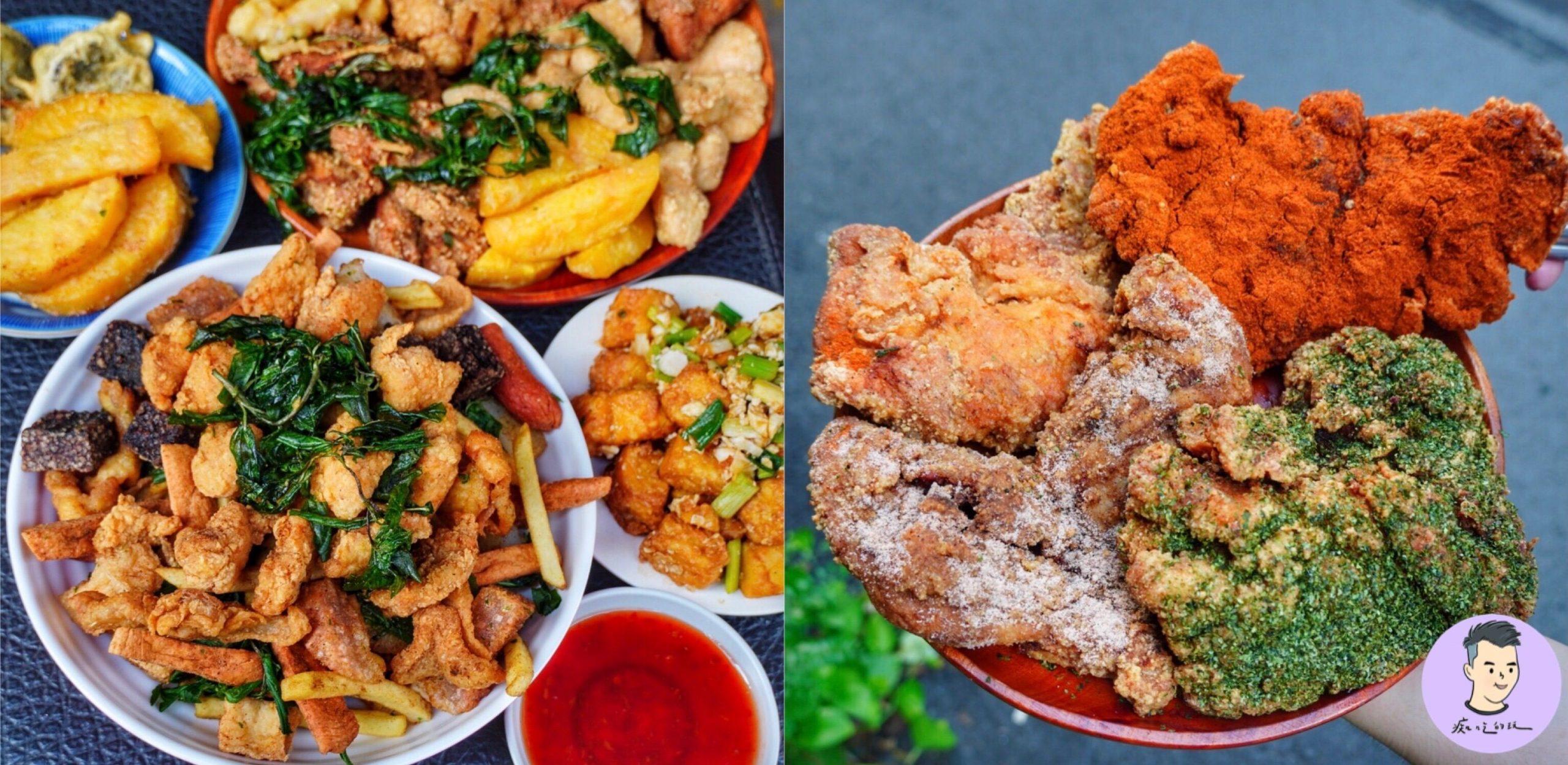 【高雄美食】南部傳統20年口味鹽酥雞老店隱藏在巷子「阿真鹽酥雞」比臉還要大的雞排 超過60種品項 宵夜就愛這味
