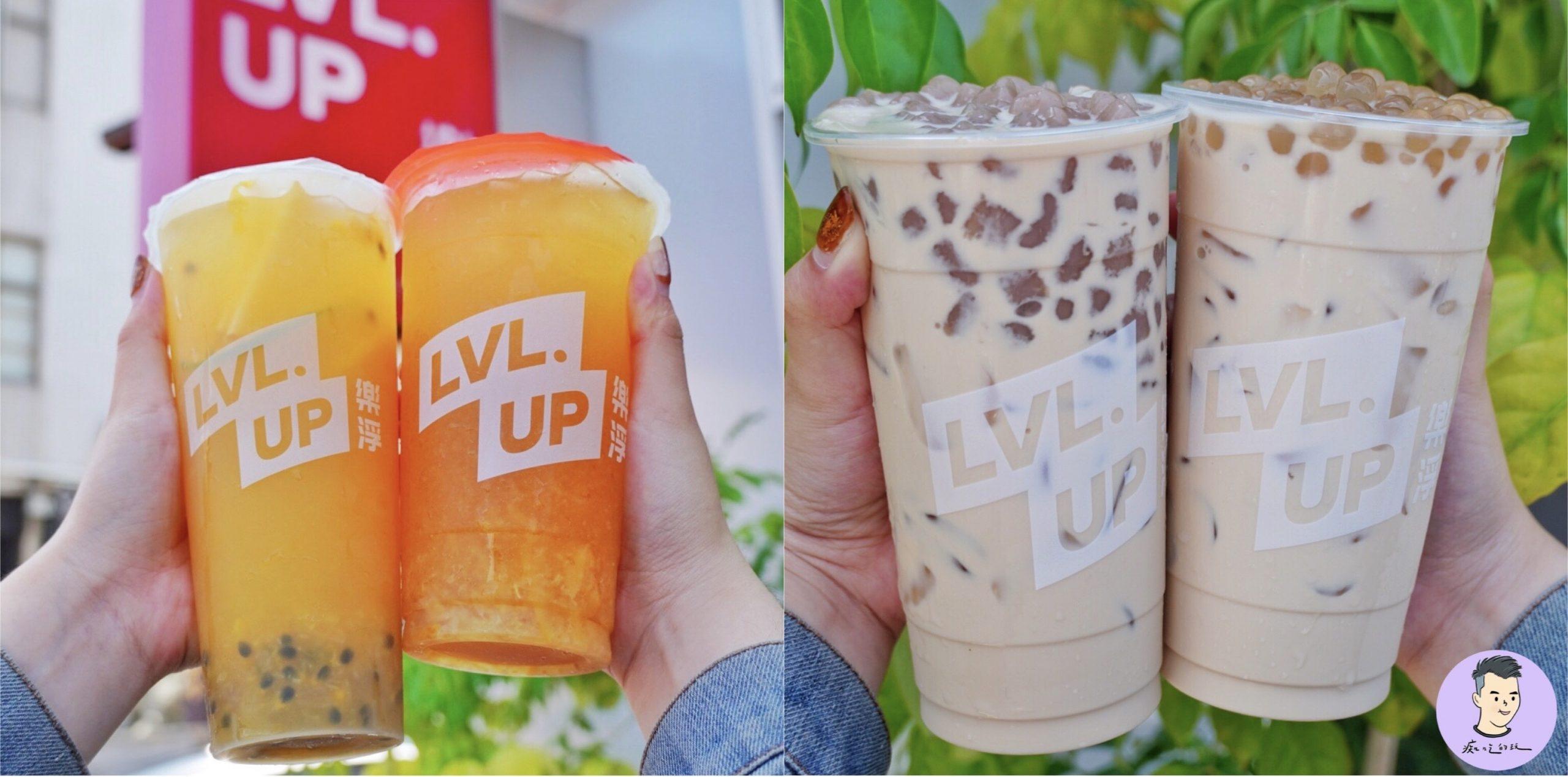 只有台南喝得到【樂浮茶飲 Level up】星烏龍系列限時8折!新升級上市!大推招牌水果茶+珍珠/芋圓 赤崁樓美食|中西區美食
